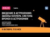 Дмитрий Осипов. Лекция по астрономии