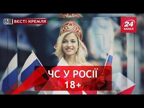 Гаряча вболівальниця, Вєсті Кремля, 22 червня 2018 року