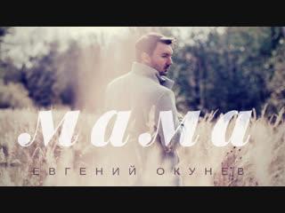 Премьера! Евгений ОКунев - Мама (трогательная песня про маму)