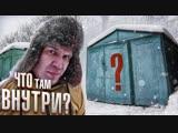 Дима Масленников ВСКРЫЛИ старый ГАРАЖ. А ТАМ