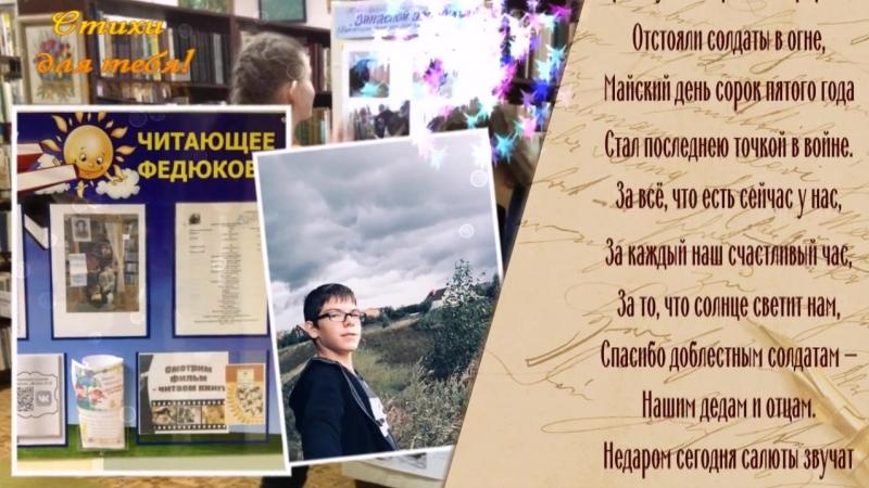 Стихи для тебя!Алексей Сурков.. Библиотека №23(Федюково)МУК ЦБС г.Подольска