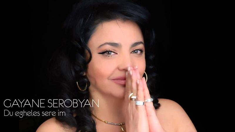 Gayane Serobyan - Du egheles sere im