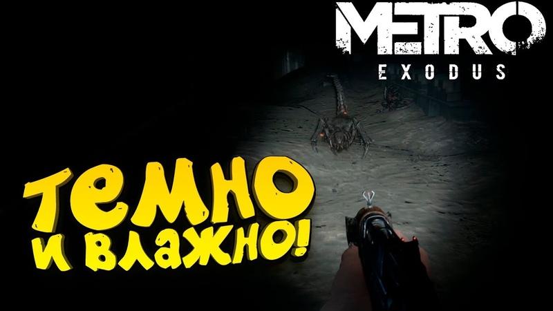 Metro Exodus ТЕМНО И ВЛАЖНО ОНИ ОКРУЖИЛИ 6