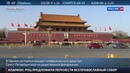 Новости на Россия 24 Оркестр Петербургской филармонии выступил в сердце Пекина