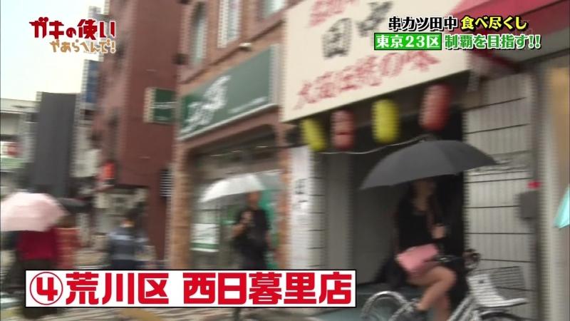 Gaki No Tsukai 1413 (2018.07.15) - Kushikatsu Tanaka Marathon (Part 1) (串カツ田中 食べ尽くして10万円 東京23区23店舗 完全制覇~!! (前編))