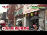 Gaki No Tsukai #1413 (2018.07.15) - Kushikatsu Tanaka Marathon (Part 1) (串カツ田中 食べ尽くして10万円 東京23区23店舗 完全制覇~!! (前編))