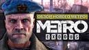 Обзор METRO EXODUS Исход - S.T.A.L.K.E.R.2 В НОВОМ ОБЛИЧИИ / Игра которая убила СТАЛКЕР 2!