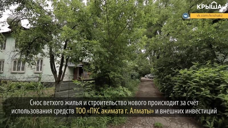 Ветхое жильё: как живут алматинцы