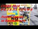 Крым, Судак 2018, развлечения на отдыхе. Экскурсии, экстрим, аквапарк.
