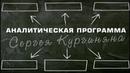 Смысл игры - 124. Кургинян: пенсионная реформа не только аморальна, но и ведёт к развалу страны