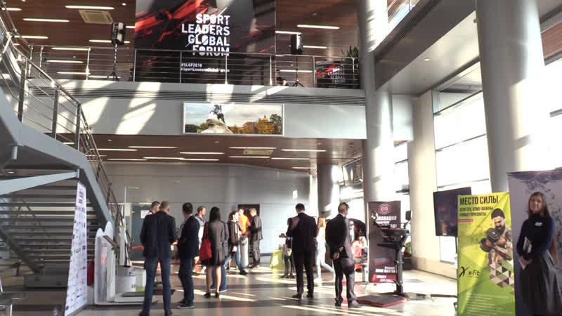 Спорт – это и жизнь, и бизнес: в Петербурге стартовал Sport Leaders Global Forum 2018. ФАН-ТВ
