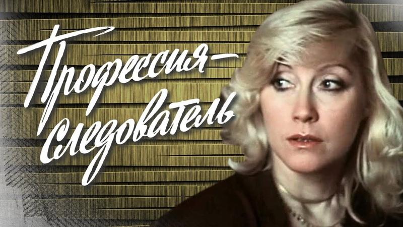 Профессия — следователь. 4 серия (1984). Советский детектив | Фильмы. Золотая коллекция