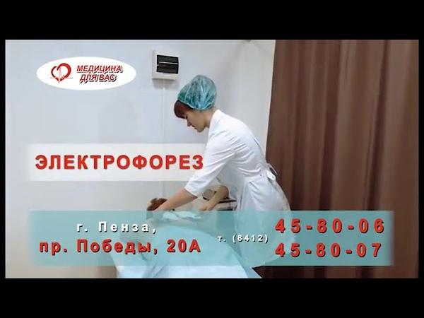 физиотерапия Медицина для Вас