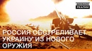 Россия обстреливает Украину из нового оружия Донбасc Реалии