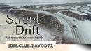 Заводоуковск Ялуторовск Sreet drift 2018