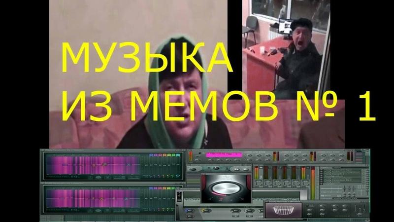 МУЗЫКА ИЗ МЕМОВ № 1 ОХРАНИК, ЭТО ОНА ЗВУЧИТ В АДУ