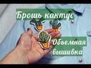 Брошь кактус Как подшить брошь Объемная вышивка Вышивка по настилу