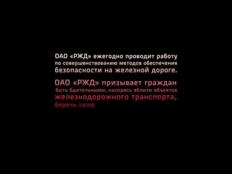 Видеоролик об опасности пользования наушниками вблизи железнодорожного полотна
