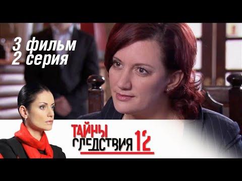Тайны следствия. 12 сезон. 3 фильм. Четыре женщины. 2 серия (2012) Детектив @ Русские сериалы