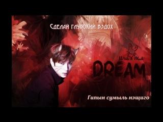 Leo (VIXX) - 꿈 (Dream) [рус.суб. + кириллизация]