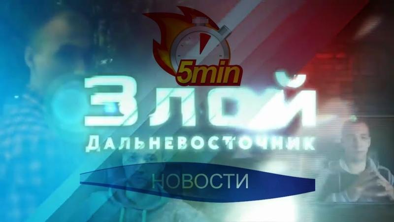 «Кремлевский пендаль» помог расколу Единой России - 5 МИНУТ ЗЛЫХ НОВОСТЕЙ
