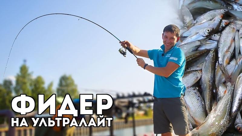 Чемпионат по донке на УЛЬТРАЛАЙТ! Самый легкий фидер в мире