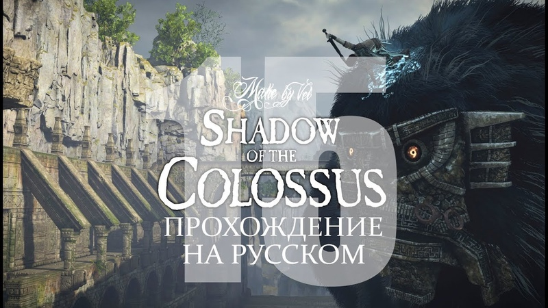 Shadow of the Colossus PS4 15 Аргус Страж MAKE BY VEL