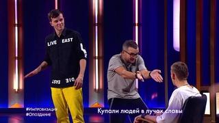 Импровизация «Опоздание». 4 сезон, 25 серия (102)