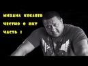 Михаил Кокляев Честно о ПКТ часть 1
