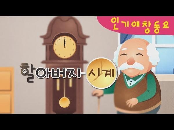 할아버지와 시계 | 인기동요 | 외국전래동요 | My Grandfather's Clock | kids simple song