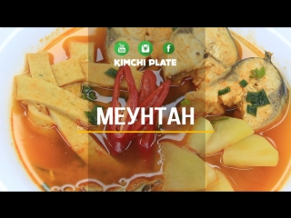 Меунтан - рыбный суп