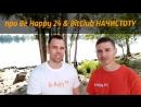 Разговор начистоту про Be Happy 24 BitClub. Николай Котец и Андрей Бадгауэр