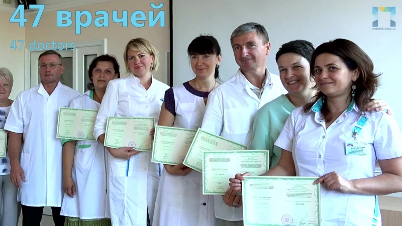Сакский санаторий Пирогова Крым