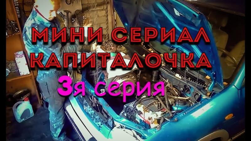 Мини сериал Капиталочка Мазда Демио DW3W В3 1 3 16V 3я серия