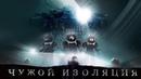 Чужой Изоляция 18 полная версия / Alien Isolation игрофильм сюжет фантастика ужасы