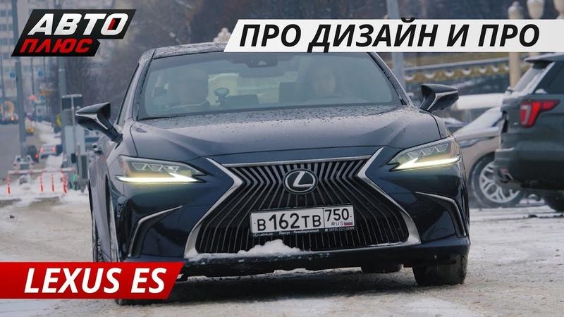 Космический Lexus ES и интервью с руководителем музея дизайна в Москве | Звездный маршрут