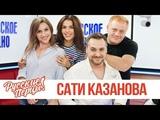 Сати Казанова в утреннем шоу Русские Перцы