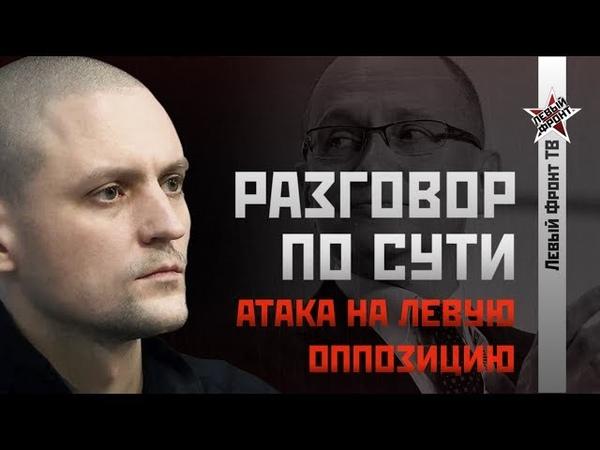 НОВОЕ Сергей Удальцов Атака на левую оппозицию