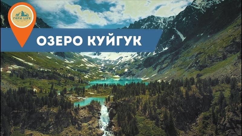 Озеро Куйгук на Алтае и водопад неподалеку от озеро Нижнее Мультинское