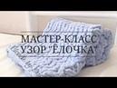 Узор Ёлочка - Alize Puffy