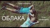 Рома Штрахов и Егор Захарченко - Облака (Алексей Гоман и Людмила Николаева Cover) Россия 2018