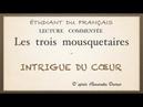 Урок французского языка Три мушкетёра Intrigue du cœur