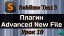 Плагин AdvancedNewFile для создания новых файлов, Видео курс по Sublime Text 3, Урок №10
