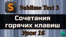 Все Горячие клавиши в Sublime Text 3 Видео курс по Sublime Text 3 Урок №16