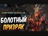 Дмитрий Бэйл Dead by Daylight — НОВЫЙ СКИН БОЛОТНЫЙ ПРИЗРАК! ДОРОГА К 1 РАНГУ!
