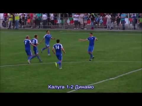 Голы брянского «Динамо» в первом круге сезона 2018\19