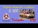 Обзор содержимого коробки модели танка фирмы Trumpeter : немецкий тяжелый танк E-100 Krupp Turret в 1/35 масштабе. : i- goods/model/tehnika/trumpeter/414/