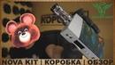 УБИЙЦА DRAGa NOVA KIT by GEEK VAPE from HEAVEN GIFTS КОРОБКА ОБЗОР