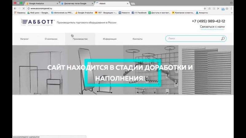 46.4. Настройка Google Tag Manager
