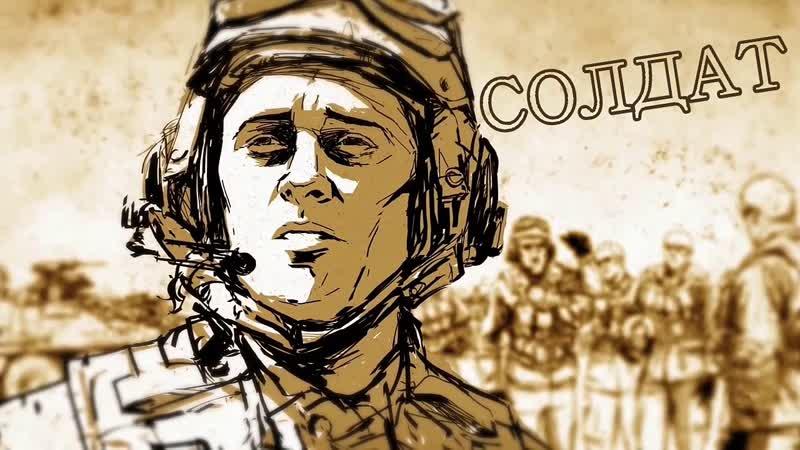 Крестовый туз Солдат